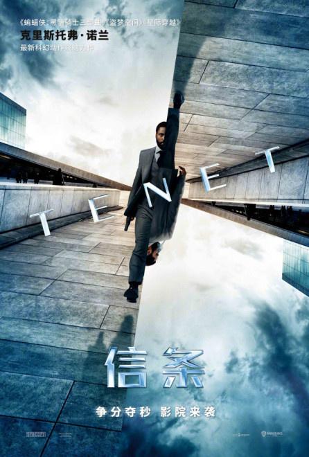 诺兰新片有望中国内地上映!《信条》发中文海报