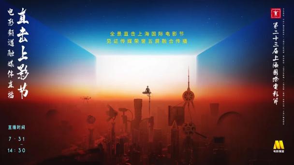 潍坊市教育信息港:聚焦上影节传媒关注单元:时代洪流下的炽热初心 第16张