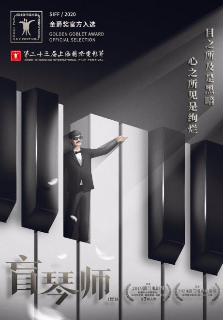 《盲琴师》上海铺映 天才钢琴祖传奇一辈子搬上银幕