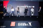 上影节短视频单元活动开启 李梦周子陽对话创作者