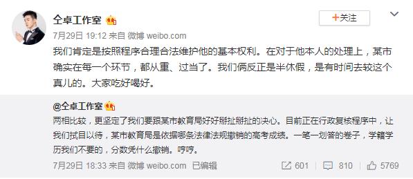 仝卓要求恢复高考成绩 山西省教育厅:正在核实
