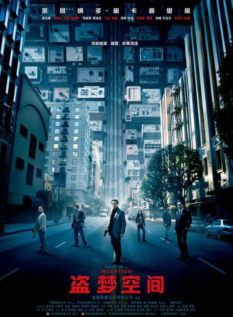 《盗梦空间》上映十周年!将于8.12在全球重映