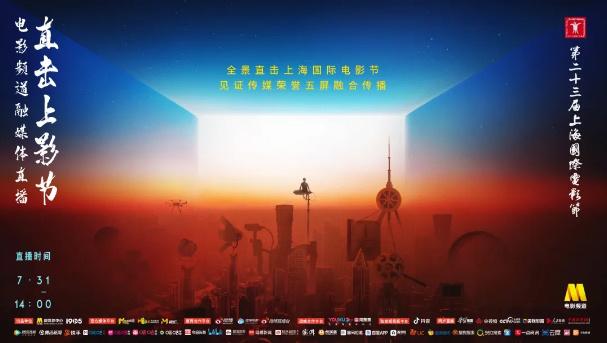 温州兼职:聚焦上影节传媒关注单元:光影中的盛放之花 第22张