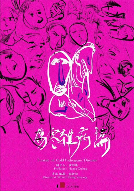 长治房屋出租:上影节创投会:那些值得被关注的中国青年电影人 第7张