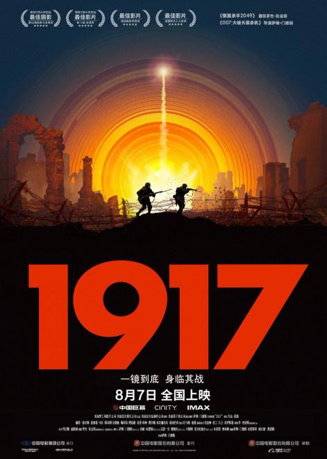 """""""1917""""""""一面镜子到尽头""""海报制作特别版揭示了幕后故事"""