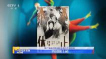 第77届威尼斯国际电影节片单公布 华语影片《不止不休》入围