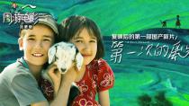 周游电影:复映后的第一部国产新片《第一次的离别》