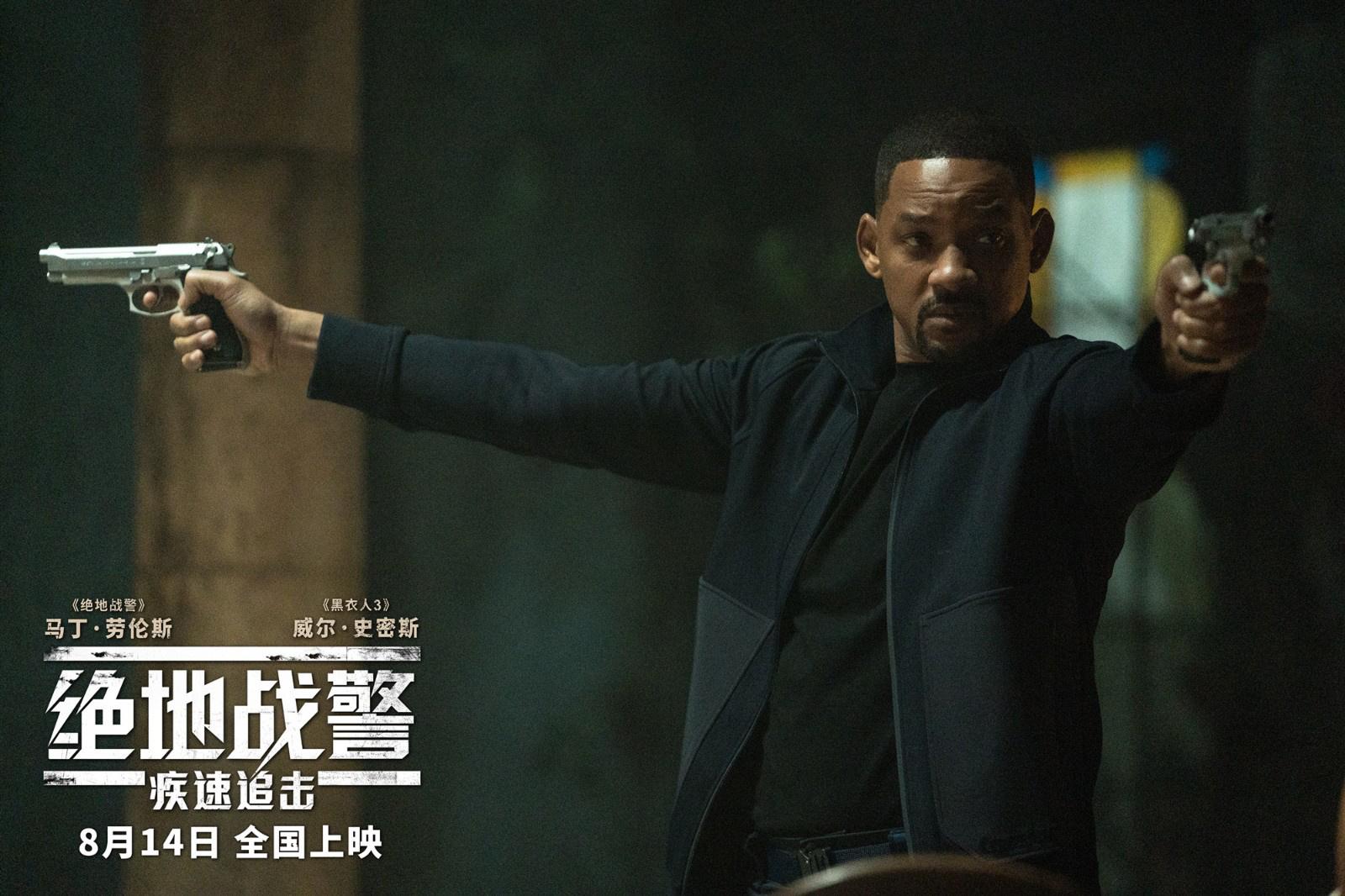 燃爆今夏!《尽地战警:疾速追击》定档8月14日