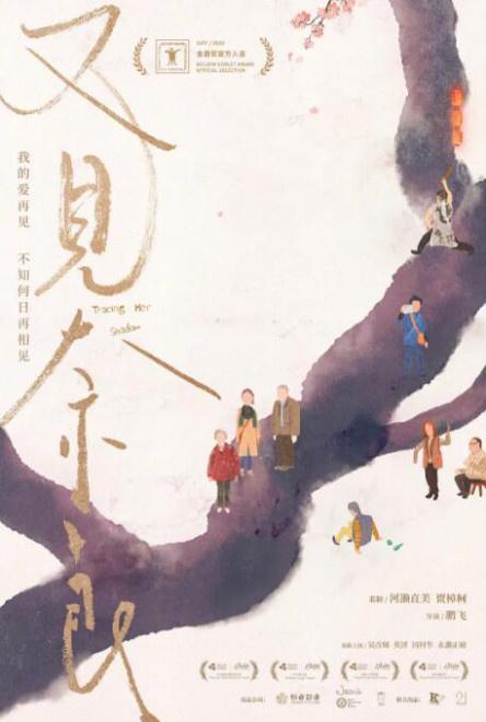 湖州市人才网:《又见奈良》首映 河濑直美与贾樟柯隔空送祝福