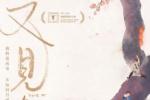 《又见奈良》首映 河濑直美与贾樟柯隔空送祝福