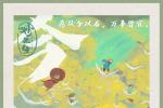 """《妙先生》7.31上映 导演手绘海报""""宜相约影院"""""""