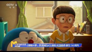 《哆啦A梦:伴我同行2》回归 纪念原作诞生50周年
