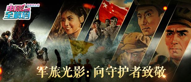 【电影全解码】坚定不移顽强勇敢 军旅光影:向保家卫国的守护者们致敬