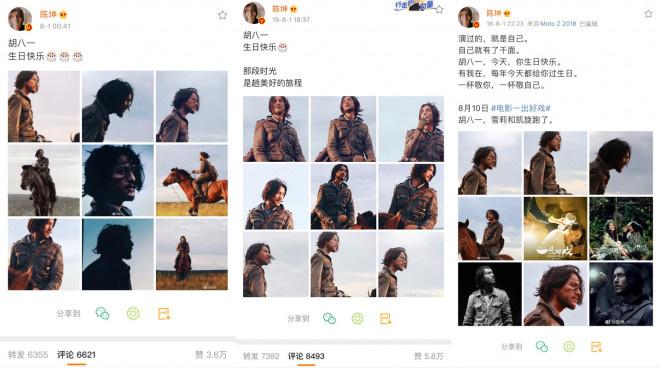 新乡赶集网:陈坤延续六年为胡八一庆生 《寻龙诀2》即将开拍
