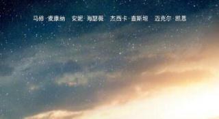 《星际穿越》单日票房破千万 影院:资深影迷首选