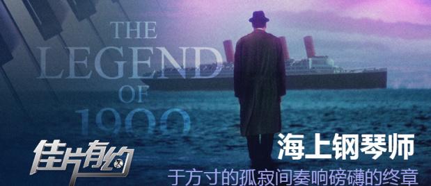 【佳片有约】《海上钢琴师》片段:导演与男主为何片场针锋相对?