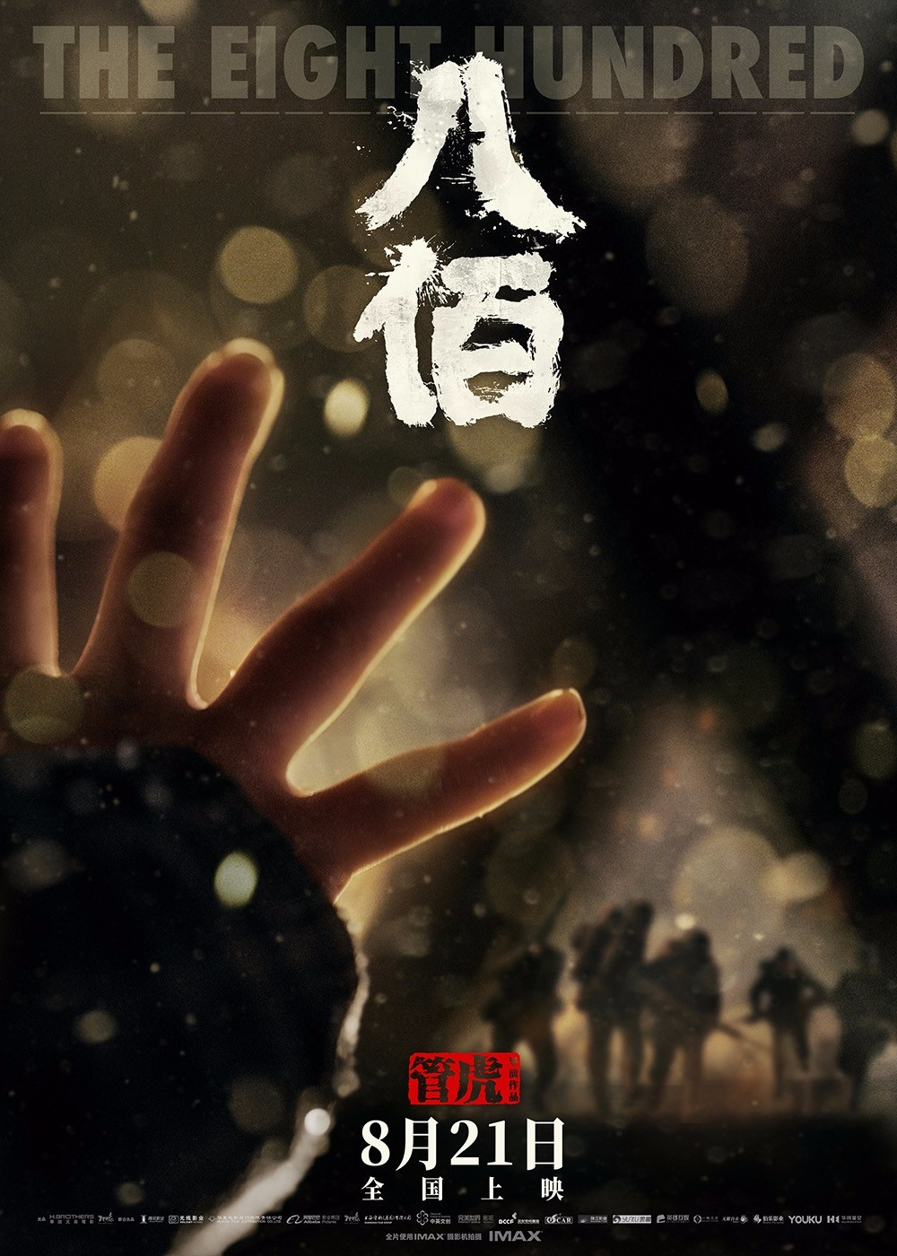 网传《八佰》影片发行通知 官方辟谣:尚未下发