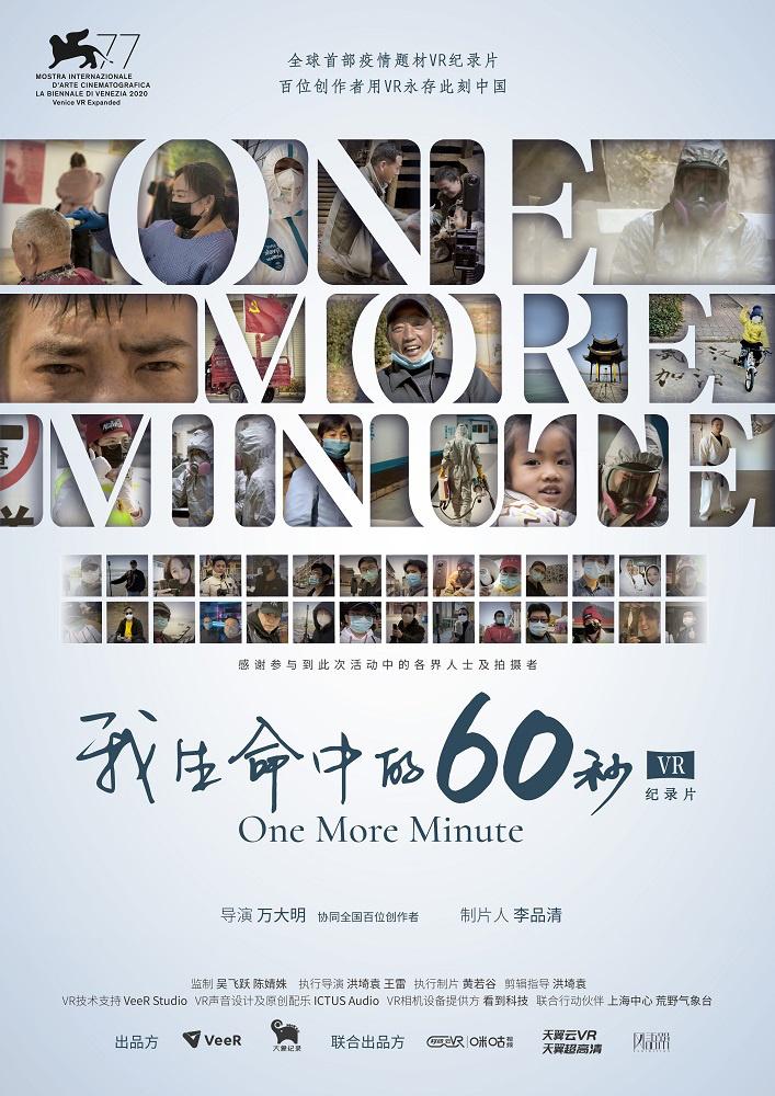 allbet登陆网址:疫情纪录片《我生掷中的60秒》入围威尼斯电影节
