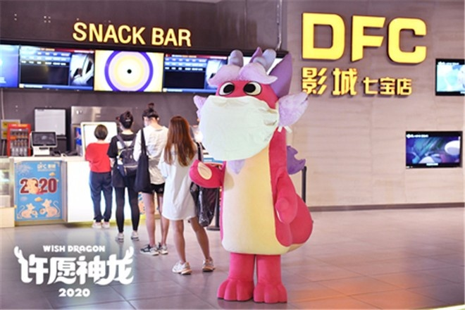 《许愿神龙》亮相上影节 破次元游上海引围观