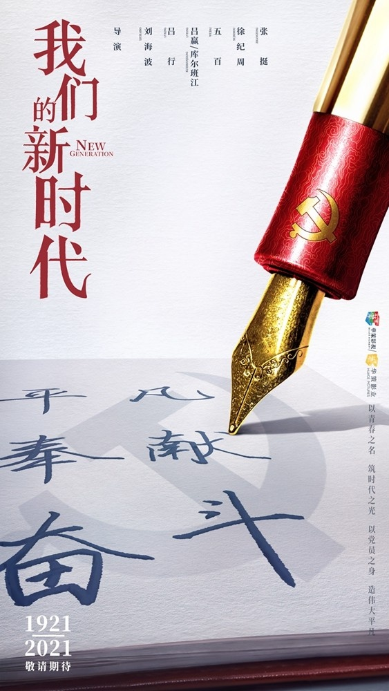 献礼建党百年!《我们的新时代》亮相上海电视节
