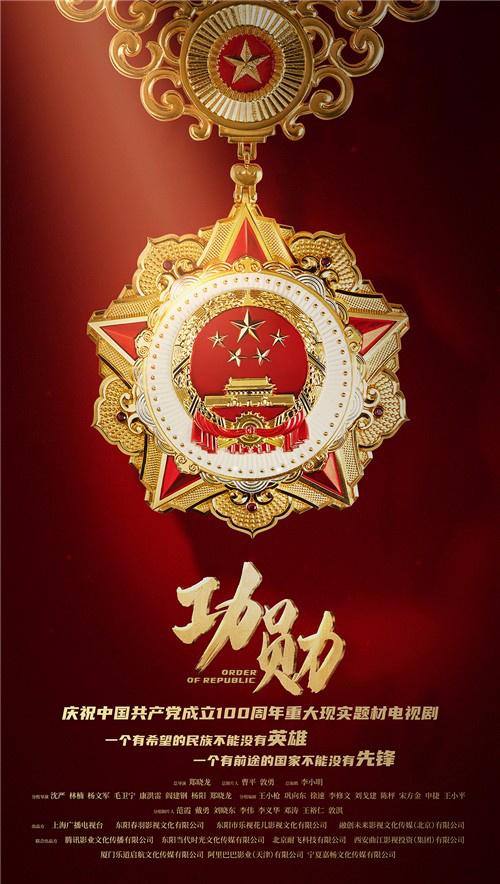 """郑晓龙导演《功勋》首发海报 礼赞""""国之脊梁"""""""