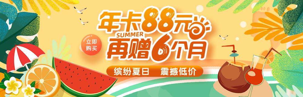 夏日会员活动