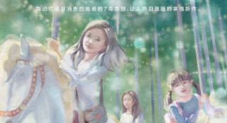 苍井优《漫长的告别》发布中字海报 将引进内地