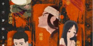 国产动画《妙先生》8.7上线 发布网络定档海报