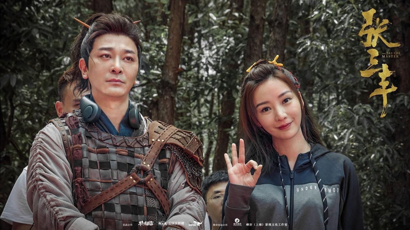 电影《张三丰》横店开机 吴樾柳岩共谱侠义传奇