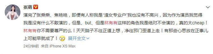 """《【杏鑫娱乐代理分红】""""渣女专业户""""张萌发文:林有有我绝对不会演》"""