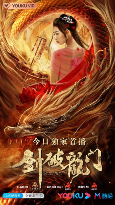 电影《剑破龙门》即将上映,黄沙在江湖中上演