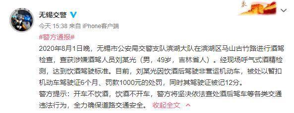"""下载欧博真人客户端:《墟落恋爱》""""赵四""""扮演者刘小光涉嫌酒驾被罚 第1张"""