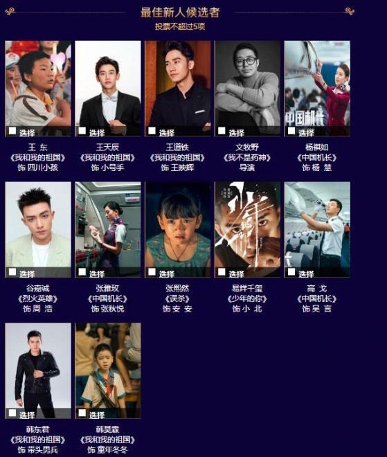 百花奖曝候选名单 《流浪地球》等10部电影入围