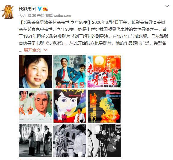 美食流申请:影人姜树森去世享年90岁 曾担任《刘三姐》副导演