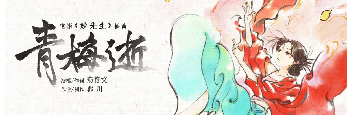 《妙先生》发布插曲《青梅逝》 极致美学国风十足