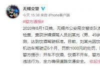 """《乡村爱情》""""赵四""""扮演者刘小光涉嫌酒驾被罚"""