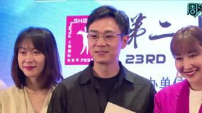 第23届上海国际电影节亮点回顾 大鹏新片《吉祥如意》引入注目