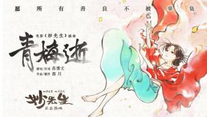 《妙先生》发布插曲MV《青梅逝》