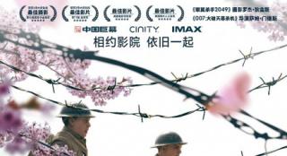 《1917》中国首映 导演门德斯寄语:希望带来勇气