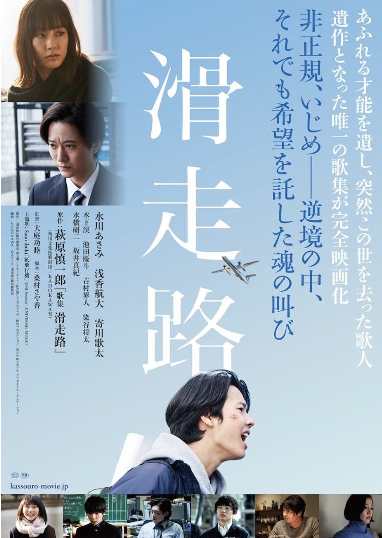 皇冠app下载:水川麻美主演《滑走路》首曝预告 染谷将太加盟 第2张