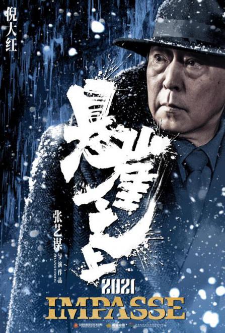 allbet电脑版下载:倪大红与张艺谋再次互助 出演《悬崖之上》反派 第2张