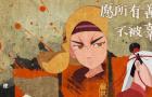 从《大护法》到《妙先生》 中国成人动画何去何从