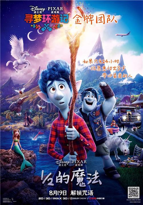 《1/2的魔法》曝定档预告 将于8.19在国内上映