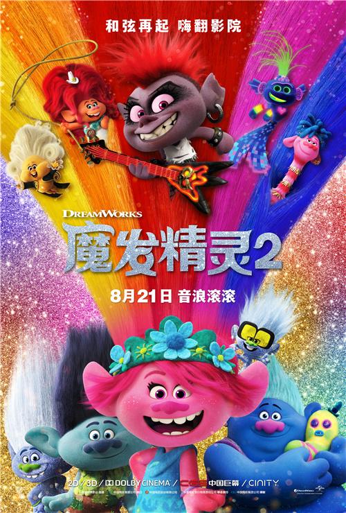 梦工厂《魔发精灵2》曝定档海报 将于8.21上映