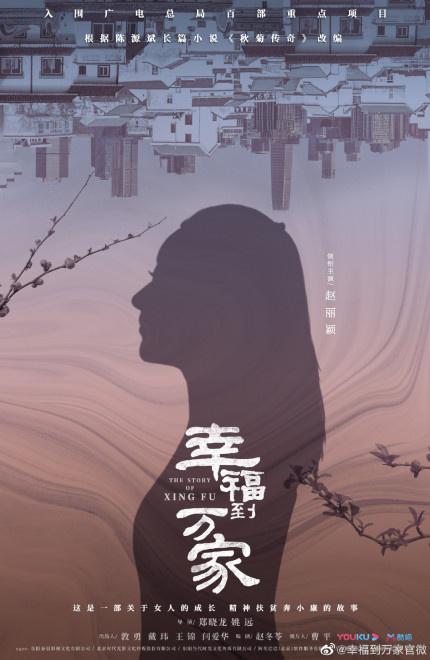郑晓龙《幸福到万家》官宣!发布赵丽颖剪影海报