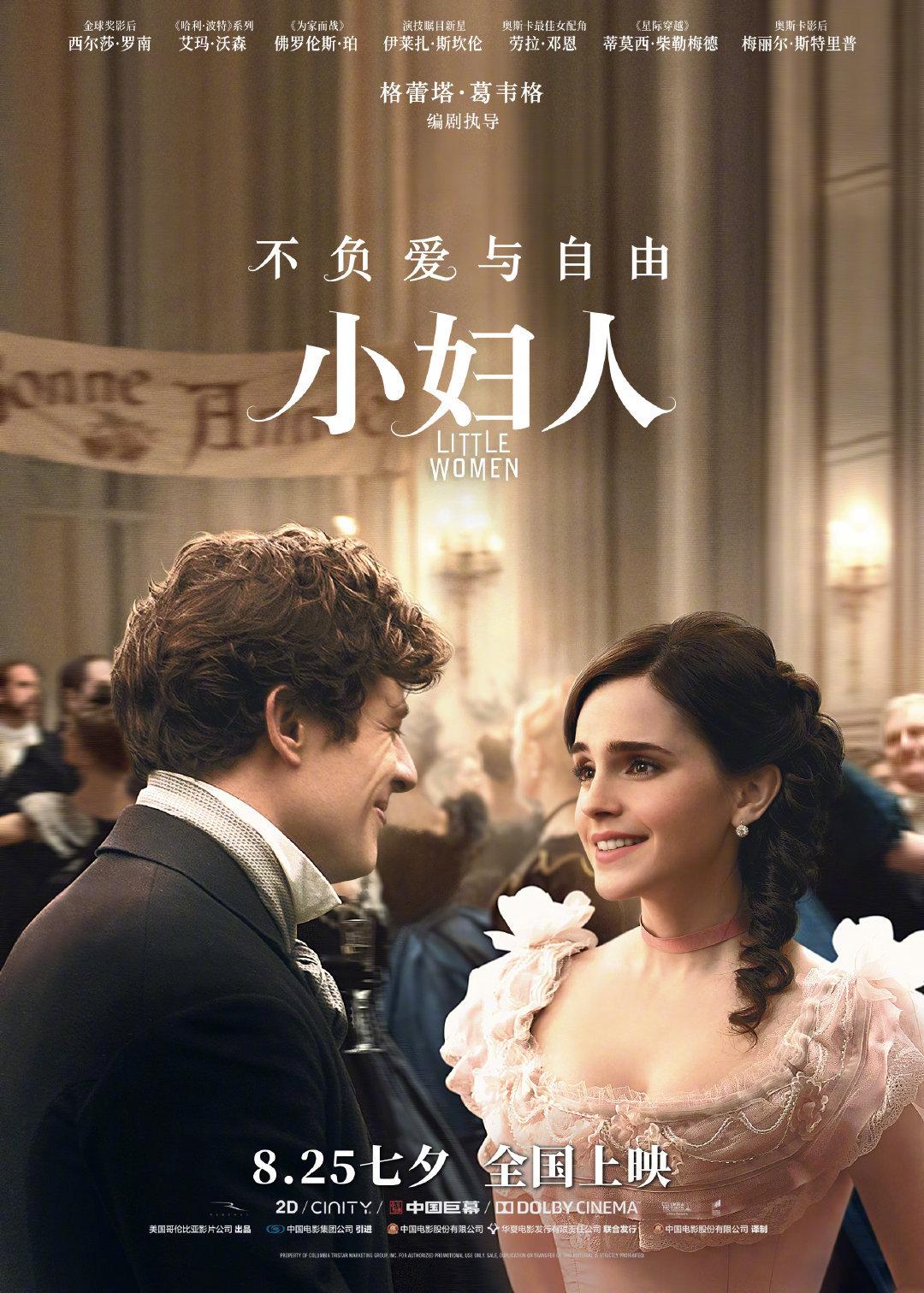 欧博代理:奥斯卡获奖片《小妇人》曝定档预告 将于8.25上映 第3张