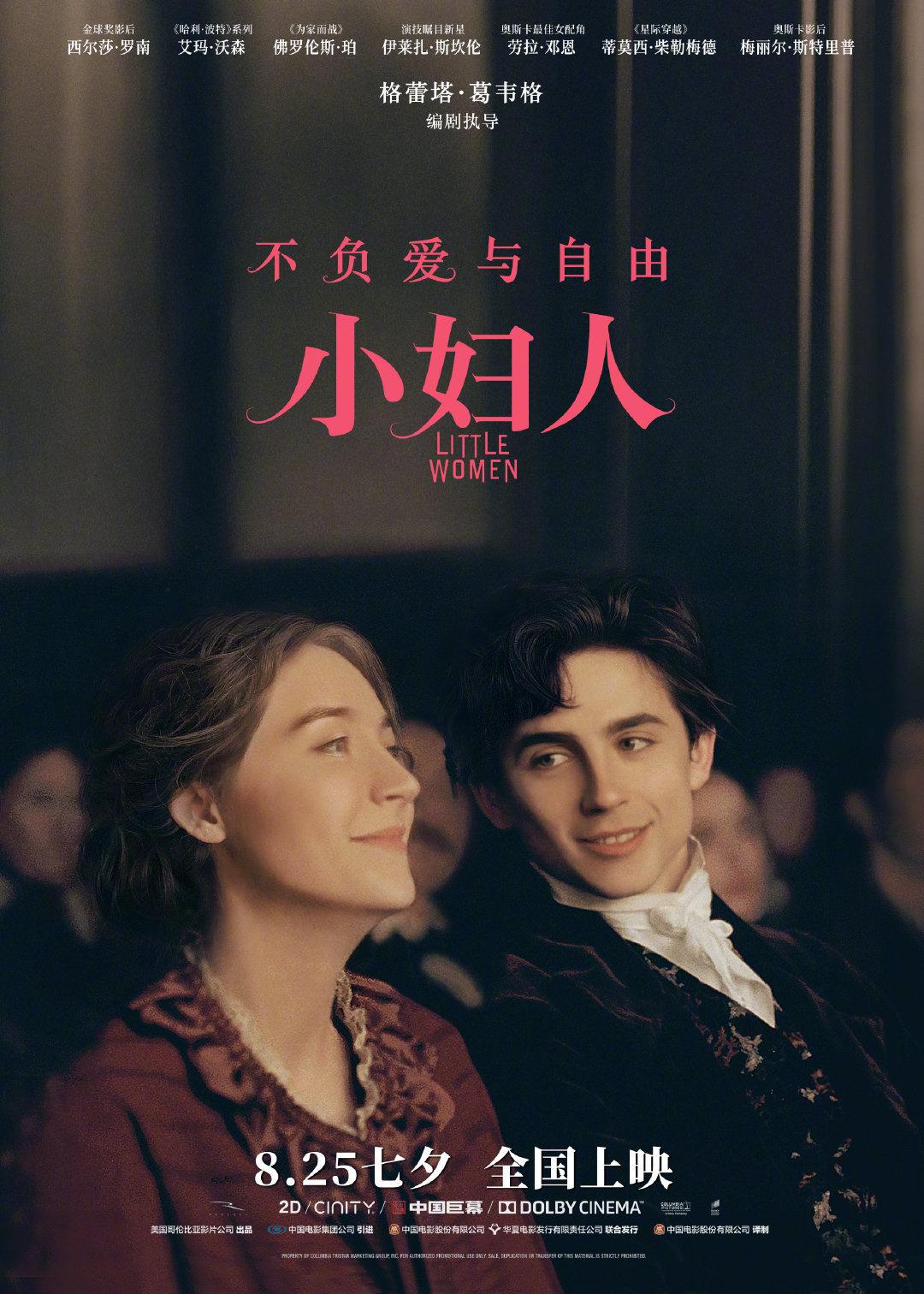 欧博代理:奥斯卡获奖片《小妇人》曝定档预告 将于8.25上映 第2张