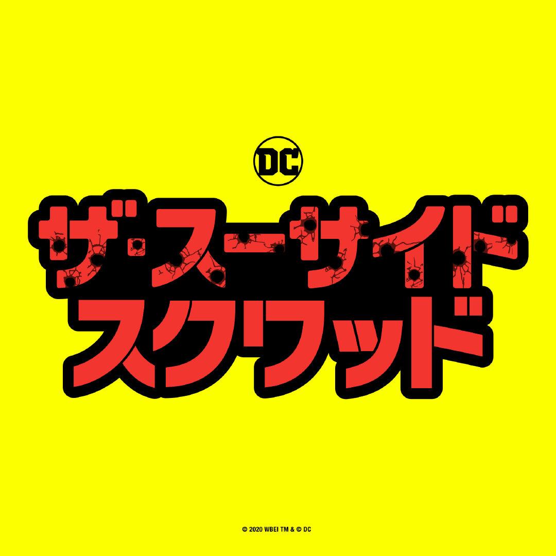 《新自杀小队》全新标志曝光 黄底红字尽显狂野
