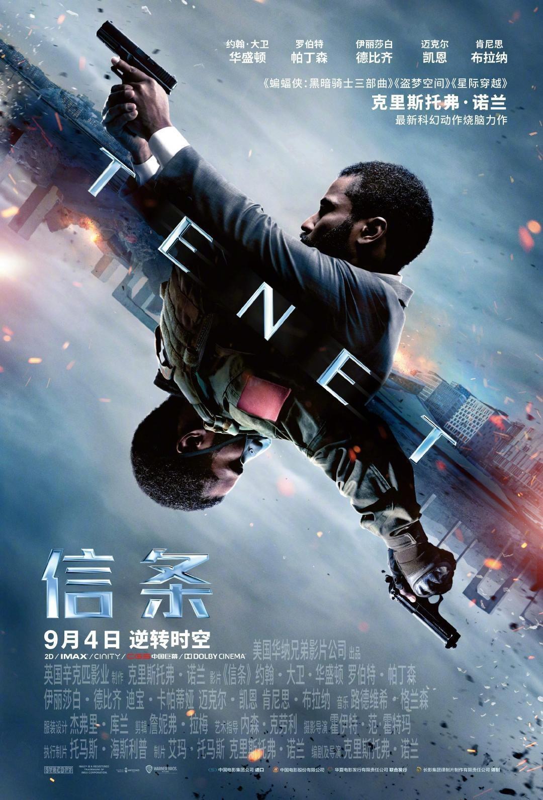 《信条》发中文版新海报 将于9月4日在内地上映