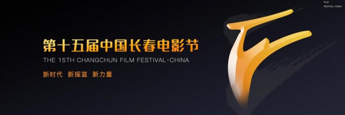 第15届长春电影节9月5日开幕 助力中国电影再出发